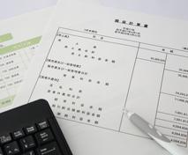 毎月返送される「月次試算表」で収支状況(経営状況)を確認する
